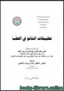 قراءة و تحميل كتاب  تطبيقات النانو في الطب  PDF