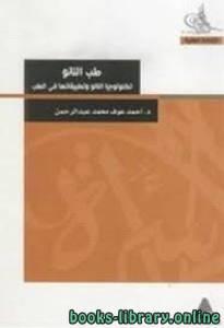 قراءة و تحميل كتاب  طب النانو ـ تكنولوجيا النانو وتطبيقاتها في الطب   PDF