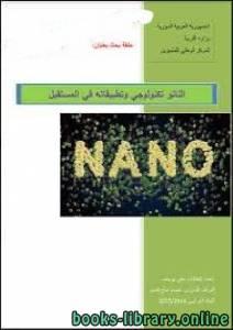 قراءة و تحميل كتاب  النانو تكنولوجي وتطبيقاته في المستقبل PDF