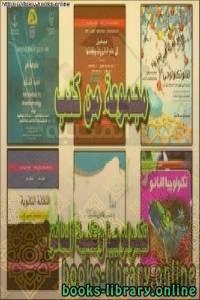 قراءة و تحميل كتاب مجموعة من كتب تقنية وتكنولوجيا النانو  PDF