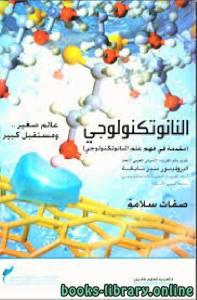 قراءة و تحميل كتاب  النانوتكنولوجي ، عالم صغير ومستقبل كبير PDF