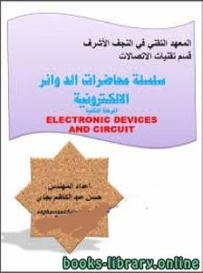 قراءة و تحميل كتاب سلسلة محاضرات الدوائر الالكترونية . PDF