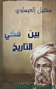 قراءة و تحميل كتاب بين فكي التاريخ سيرة حياة شخصيات عربية وإسلامية PDF