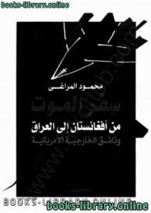 قراءة و تحميل كتاب  سفر الموت من أفغانستان إلى العراق - وثائق الخارجية الأمريكية PDF