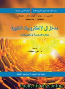 قراءة و تحميل كتاب  مدخل إلى الإلكترونيات النانوية  علم وهندسة وتطبيقات PDF