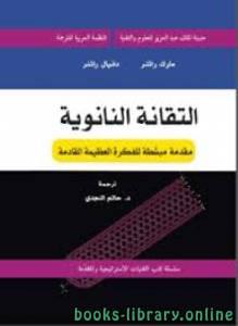 قراءة و تحميل كتاب  التقانة النانوية ، مقدمة مبسطة للفكرة العظيمة القادمة. PDF