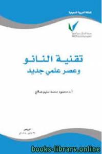 قراءة و تحميل كتاب  تقنية النانو وعصر علمي جديد  PDF