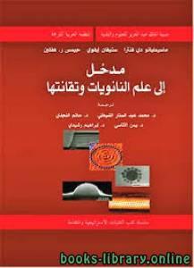 قراءة و تحميل كتاب  مدخل إلى علم النانويات وتقانتها  مترجم PDF
