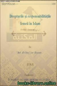 قراءة و تحميل كتاب  حقوق وواجبات المرأة في الإسلام - Drepturile și îndatoririle femeilor în Islam PDF