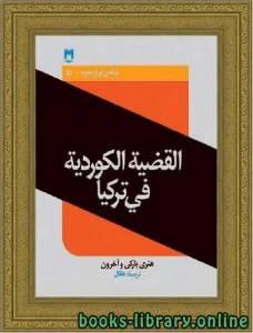 قراءة و تحميل كتاب القضية الكردية في تركيا PDF
