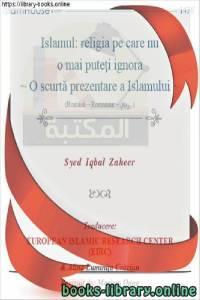 قراءة و تحميل كتاب  الإسلام : الدين الذي لا يمكن أن تستغني عنه - Islam: o religie cu care nu se poate renunța PDF