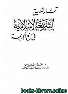 قراءة و تحميل كتاب أثار تطبيق الشريعة الإسلامية في منع الجريمة دار المنار PDF