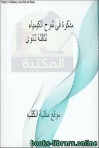 قراءة و تحميل كتاب   شرح الكيمياء لثالثة ثانوى PDF