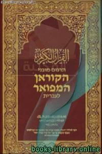 قراءة و تحميل كتاب  القرآن الكريم وترجمة معانيه إلى اللغة العبرية PDF