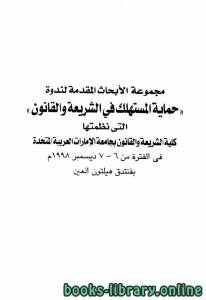 قراءة و تحميل كتاب مجموعة الأبحاث المقدمة لندوة ((حماية المستهلك في الشريعة والقانون)) في الإمارات والجزائر PDF