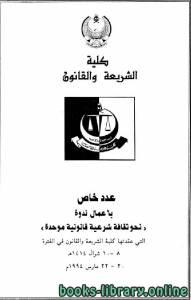 قراءة و تحميل كتاب نحو ثقافة شرعية قانونية موحدة PDF