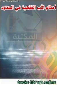 قراءة و تحميل كتاب أحكام الأب الفقهية في الحدود  PDF