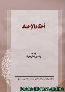 قراءة و تحميل كتاب أحكام الإحداد مجلة العدل PDF