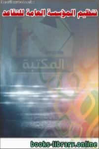 قراءة و تحميل كتاب تنظيم المؤسسة العامة للتقاعد PDF