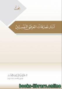 قراءة و تحميل كتاب آثار تصرفات المرضى النفسيين د. هَانِيْ بنْ عَبْد الله الجبيْر PDF