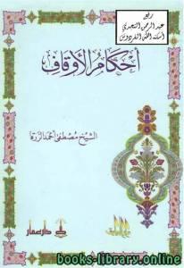 قراءة و تحميل كتاب أحكام الأوقاف الطبعة الثانية PDF