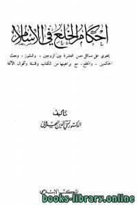قراءة و تحميل كتاب أحكام الخلع في الإسلام الطبعة الأولي PDF