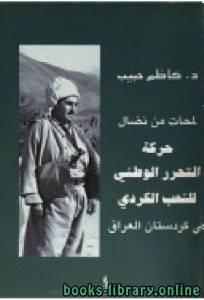 قراءة و تحميل كتاب لمحات من نضال حركة التحرر الوطني للشعب الكردي في كردستان العراق  PDF