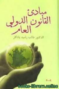 قراءة و تحميل كتاب مبادئ القانون الدولي العام PDF