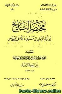 قراءة و تحميل كتاب مختصر التاريخ من أول الزمان إلى منهى دولة بني العباس PDF