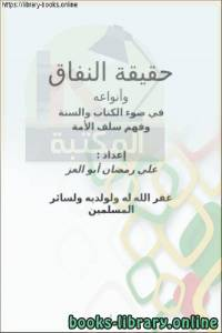قراءة و تحميل كتاب حقيقة النفاق وأنواعه PDF
