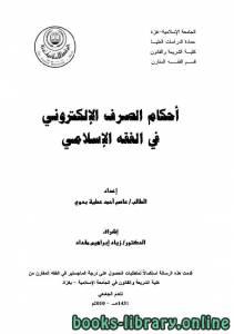 قراءة و تحميل كتاب أحكام الصرف الإلكتروني في الفقه الإسلامي - الجامعة الإسلامية - غزة PDF