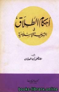 قراءة و تحميل كتاب أحكام الطلاق في الشريعة الإسلامية نسخة مصورة PDF