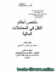 قراءة و تحميل كتاب أحكام النقل في المعاملات المالية PDF