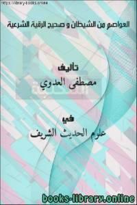 قراءة و تحميل كتاب العواصم من الشيطان و صحيح الرقية الشرعية PDF