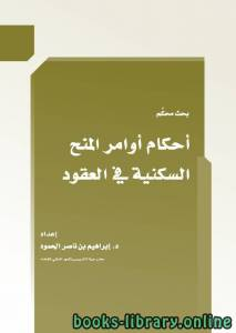 قراءة و تحميل كتاب أحكام أوامر المنح السكنية في العقود PDF