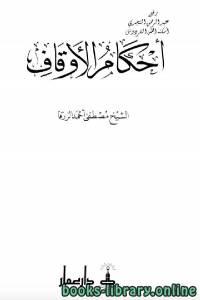 قراءة و تحميل كتاب أحكام الأوقاف - مصطفي الزرقا PDF