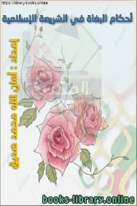 قراءة و تحميل كتاب أحكام البغاة في الشريعة الإسلامية  PDF