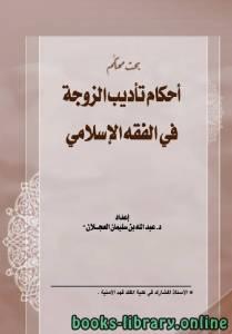 قراءة و تحميل كتاب أحكام تأديب الزوجة في الفقه الإسلامي PDF