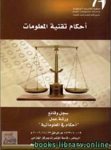 قراءة و تحميل كتاب أحكام تقنية المعلومات PDF