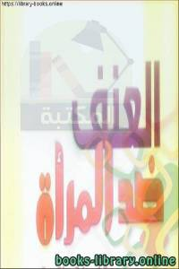 قراءة و تحميل كتاب العنف ضد المرأة من منظور إسلامي PDF