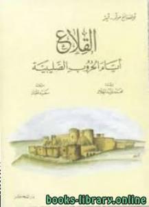 قراءة و تحميل كتاب القلاع أيام الحروب الصليبية PDF