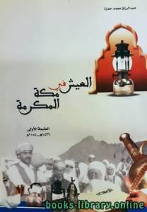 قراءة و تحميل كتاب  العيش في مكة المكرمة   PDF
