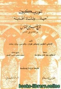قراءة و تحميل كتاب  تاريخ مسلمي الأندلس الموريسيكيون حياة ومأساة أقلية PDF