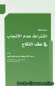 قراءة و تحميل كتاب اشتراط عدم الإنجاب في عقد النكاح PDF