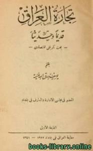قراءة و تحميل كتاب تجارة العراق قديما وحديثا بحث تاريخى إقتصادى الطبعة الأولى 1922 PDF