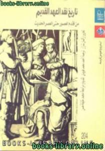 قراءة و تحميل كتاب  تاريخ نقد العهد القديم من أقدم العصور حتى العصر الحديث ت :زالمان شازار PDF