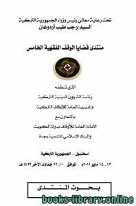 قراءة و تحميل كتاب إعمار الأوقاف وأحكامه في الفقه الإسلامي (النظرية والتطبيق) PDF