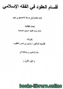 قراءة و تحميل كتاب أقسام العقود في الفقه الإسلامي الجزء الأول PDF