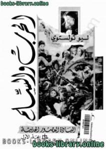 قراءة و تحميل كتاب  الحرب والسلام ج 1 PDF