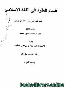 قراءة و تحميل كتاب أقسام العقود في الفقه الإسلامي الجزء الثاني PDF